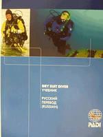 Книга PADI Dry Suit Diver (учебник по сухому костюму)