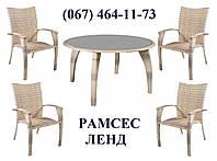 Комплект мебели Вирекс2 беж, мебель для бассейна, мебель для сауны, мебель для ресторана, для веранды