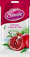 """Серветки вологі Smile """"Гранат і Білий чай"""" (15шт.)"""