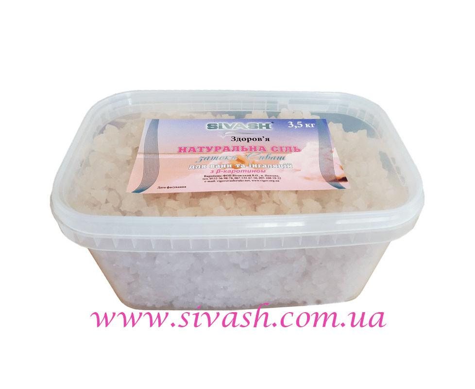 Натуральная соль залива Сивашс бета-каротином 3,5кг (Розовая) +сертификат качества