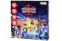 Настольная игра Звёздные империи. Подарочное издание, фото 1