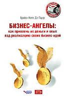 Ди Пауэр Бизнес-ангелы. Как привлечь их деньги и опыт под реализацию своих бизнес-идей (129955)