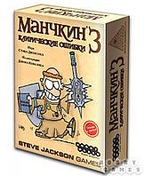Настольная игра Манчкин 3 Клирические ошибки, фото 1