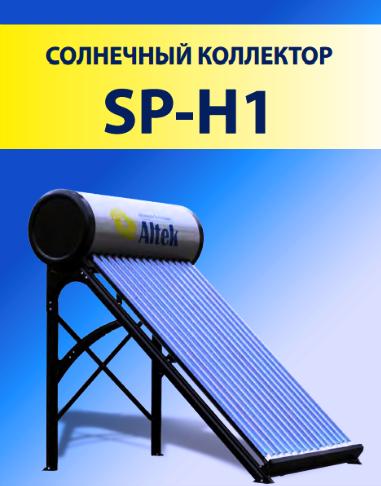 Сонячний колектор термосифонний Altek SP-H1-15