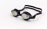 Очки для плавания детские KIDS  X-LITE MIRROR Распродажа!
