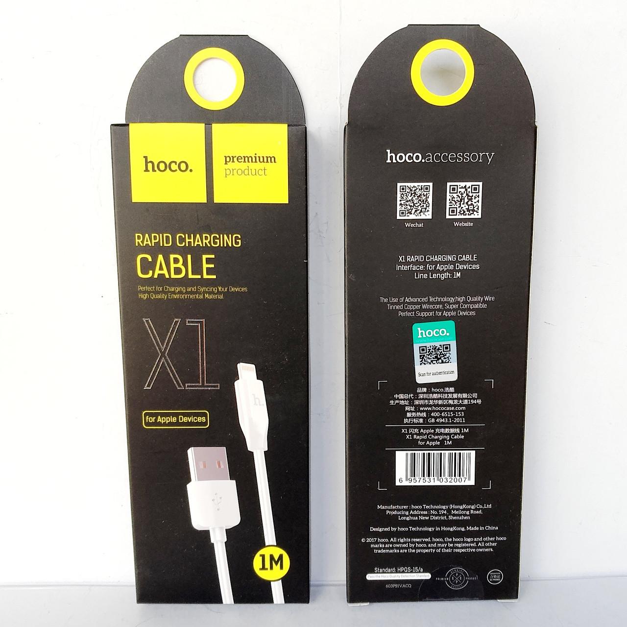 Кабель iPhone5 HOCO 1м X1 Apple