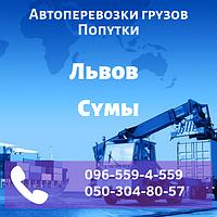 Автоперевозки грузов Львов - Сумы. Попутки