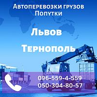 Автоперевозки грузов Львов - Тернополь. Попутки