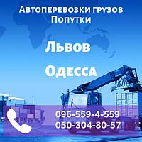 Автоперевозки грузов Львов - Одесса. Попутки