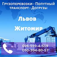 Грузоперевозки Попутный транспорт Догрузы Львов - Житомир