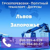 Грузоперевозки Попутный транспорт Догрузы Львов - Запорожье