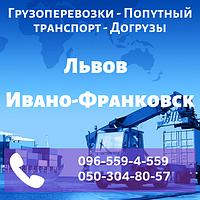 Грузоперевозки Попутный транспорт Догрузы Львов - Ивано-Франковск