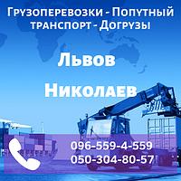Грузоперевозки Попутный транспорт Догрузы Львов - Николаев