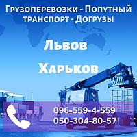 Грузоперевозки Попутный транспорт Догрузы Львов - Харьков
