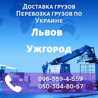 Доставка грузов Львов - Ужгород. Перевозка грузов по Украине