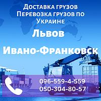 Доставка грузов Львов - Ивано-Франковск. Перевозка грузов по Украине