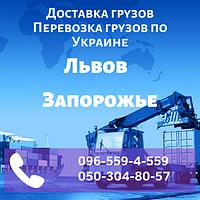 Доставка грузов Львов - Запорожье. Перевозка грузов по Украине