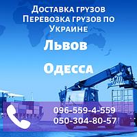Доставка грузов Львов - Одесса. Перевозка грузов по Украине