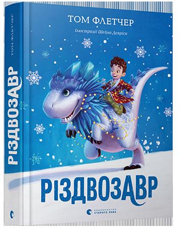 Різдвозавр / Флетчер Том