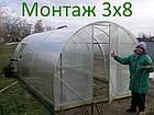 Монтаж Арочной Теплицы 3х8, фото 2