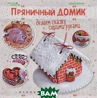 Ольга Жосан Пряничный домик. Делаем сказку своими руками