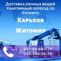 Доставка личных вещей Харьков - Житомир. Квартирный переезд по Украине