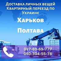 Доставка личных вещей Харьков - Полтава. Квартирный переезд по Украине