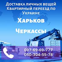 Доставка личных вещей Харьков - Черкассы. Квартирный переезд по Украине