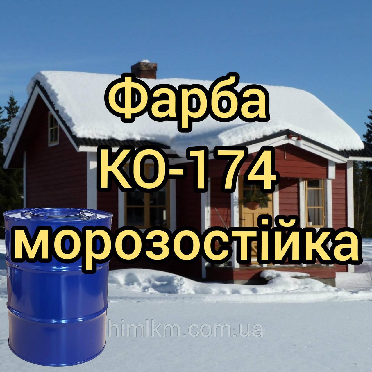 Краска КО-174 по бетону, кирпичу, металлу, оцинковки, для фасадов зданий, 50кг