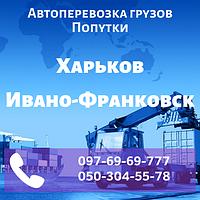 Автоперевозки грузов Харьков - Ивано-Франковск. Попутки