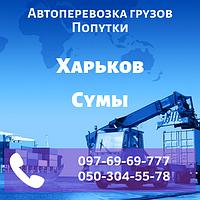 Автоперевозки грузов Харьков - Сумы. Попутки