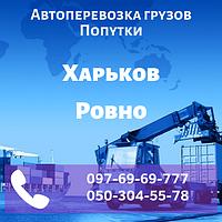 Автоперевозки грузов Харьков - Ровно. Попутки