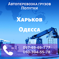 Автоперевозки грузов Харьков - Одесса. Попутки