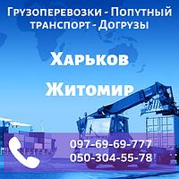 Грузоперевозки Попутный транспорт Догрузы Харьков - Житомир