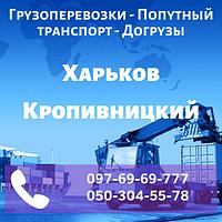 Грузоперевозки Попутный транспорт Догрузы Харьков - Кропивницкий