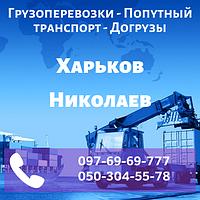 Грузоперевозки Попутный транспорт Догрузы Харьков - Николаев