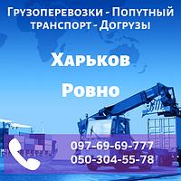 Грузоперевозки Попутный транспорт Догрузы Харьков - Ровно