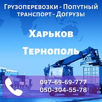Грузоперевозки Попутный транспорт Догрузы Харьков - Тернополь