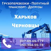 Грузоперевозки Попутный транспорт Догрузы Харьков - Черновцы