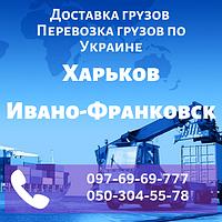 Доставка грузов Харьков - Ивано-Франковск. Перевозка грузов по Украине