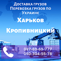 Доставка грузов Харьков - Кропивницкий. Перевозка грузов по Украине