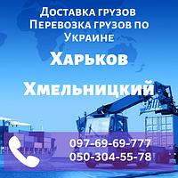 Доставка грузов Харьков - Хмельницкий. Перевозка грузов по Украине