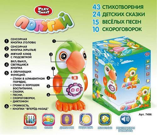 Попугай PLAY SMARTинтерактивный,стихи,сказки,песни, фото 2