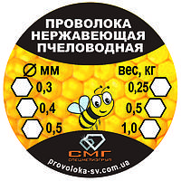 Проволока для рамок пчеловодная нержавеющая 0,4 мм 0,5кг