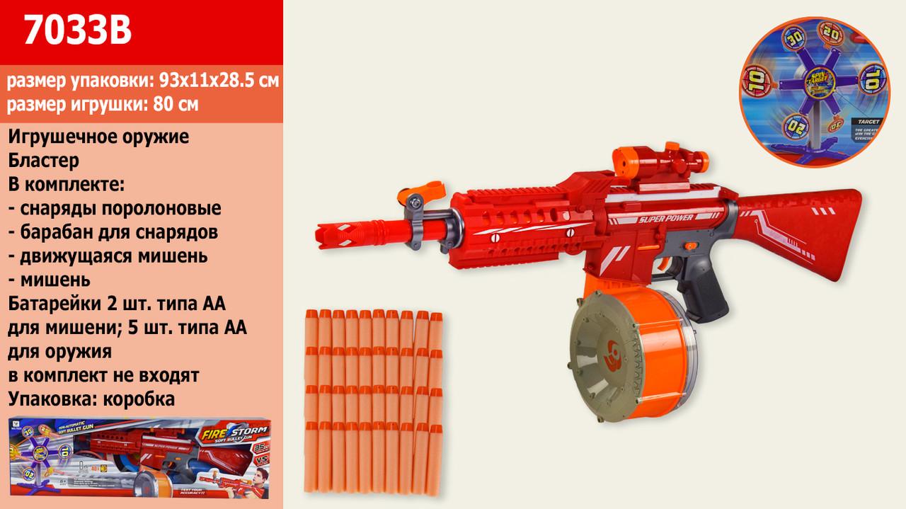 Бластер батар мишень, автомат, поролон.снаряды, в кор.93*11*28,5см /120-2/