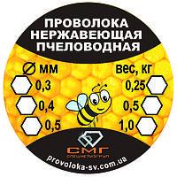 Проволока пчеловодная нержавеющая 0,3 мм 1кг, фото 1
