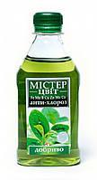 Добриво для кімнатних рослин Містер Цвіт Антихлороз 300 мл