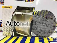 Круг шлифовальный Mirka СЕТКА Autonet (Автонет) 125 мм Р120