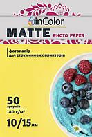 Фотобумага INCOLOR 50 листов, 180 г/м², Матовая, 10х15