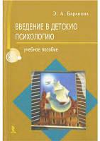 Ведение в детскую психологию. Э.А. Баранова.